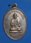 เหรียญสมเด็จพุฒาจารย์โต พรหมรังษี (N43510)