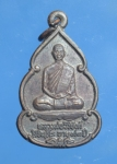 เหรียญหลวงพ่อวิริยังค์ ปี36 วัดดงเย็นมหาวรวิหาร จ.ร้อยเอ็ด (N43511)