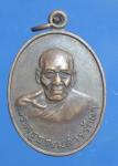 เหรียญพระครูธรรมสารรักษา วัดดอนผุบผาราม จ.สุพรรณบุรี (N43514)