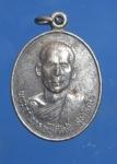 เหรียญพระอาจารย์ชูศักดิ์ สุทธิกโร รุ่น1 วัดหนองบัว จ.ศรีสะเกษ (N43522)