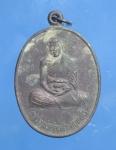 เหรียญหลวงปู่อ่อนสา วัดวังสมบูรณ์คงคาราม ปี40 จ.สระแก้ว (N43523)