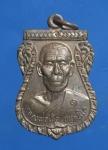 เหรียญหลวงพ่อเจือ จุนทสีโล ปี37 วัดหนองบัว จ.กาญจนบุรี (N43526)