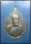 เหรียญหลวงปู่ขาว กะไหล่เงิน วัดถ้ำกองเพล จ.อุดรธานี  (N43553)