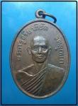 เหรียญพระครูจริยาภิรัต วัดลูกแก พ.ศ 2516 จ.กาญจนบุรี (N43561)