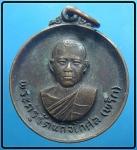 เหรียญหลวงพ่อพริก ปี19 วัดบางลี่เจริญธรรม ราชบุรี  (N43565)