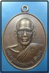 เหรียญหลวงพ่อตาลิน วัดศรีบุญเรืองปุตราราม รุ่นแรก หนองบัวลำภู  (N43567)
