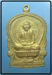 เหรียญหลวงพ่อประเทือง กะไหล่ทองวัดเทพประทานพร จ.เพชรบูรณ์  (N43568)