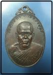 เหรียญพระครูสังวราฐิมุต วัดหัวโพ จ.ราชบุรี  (N43571)