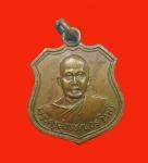 เหรียญพระครูสุวรรณวรวิทย์ วัดบำรุงราษฎร์ สุพรรณบุรี  (N43574)