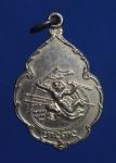 เหรียญหนุมานเชิญธง วัดอ่างทอง จ. สงขลา  (N43579)
