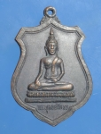 เหรียญพระพุทธยโสธร วัดบ้านทุ่งนางโอก จ. ยโสธร ปี 2517  (N43599)