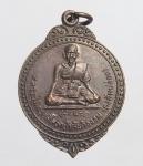 เหรียญหลวงปู่มี วัดป่าสันติธรรม ( ดงส้มปล่อย ) จ. มหาสารคาม  (N43624)