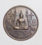 เหรียญหลวงปู่มหาโพธิ์  วัดคลองมอญจ. ชัยนาท ปี 2548  (N43627)