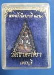 พระกริ่งไตรภาคี  วัดเขาตะเครา จ. เพชรบุรี ปี 2520 พร้อมกล่อง  (N43640)