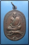 เหรียญหลวงพ่อประเทือง รุ่นเจริญ เนื้อทองแดงรมดำ ปี42 วัดด่านเจริญชัย จ.เพชรบูรณ์