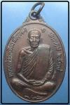 เหรียญหลวงพ่อประเทือง รุ่น1วัดหนองย่างทอย ปี38 จ.พะเยา  (N43655)