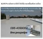 ฝ่ายขาย ปูเป้0864099062 line:poupelps สินค้าK15 Up Synthetic Rubber Based, Water