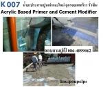ฝ่ายขาย ปูเป้0864099062 line:poupelps สินค้าK007 Acrylic Primer น้ำยาประสานปูนเก