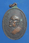 เหรียญหลวงปู่คำมี อายุ 102 ปี วัดถ้ำคูหาสวรรค์ รุ่นวางศิลาฤกษ์ศาลาการเปรียญ ปี 2