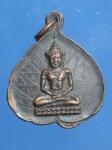 เหรียญจอมสุรินทร์ วัดโพธิ์ท่าตูม จ.สุรินทร์ (N43683)