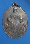 เหรียญสามพระคุณวงศ์ วัดปรมัยยิกาวาส อ. ปากเกร็ด จ. นนทบุรี  (N43705)