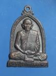 เหรียญนั่งระฆัง พระราชพิศาลสุธี (อินทร์) วัดศรีจันทร์ จ. ขอนแก่น  (N43711)