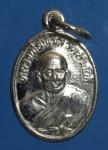 เหรียญหลวงพ่อทวด  วัดช้างไห้ หลังอาจารย์ทิม จ. ปัตตานี  (N43752)