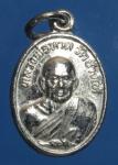 เหรียญหลวงพ่อทวด  วัดช้างไห้ หลังอาจารย์ทิม จ. ปัตตานี  (N43754)