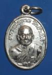 เหรียญหลวงพ่อทวด  วัดช้างไห้ หลังอาจารย์ทิม จ. ปัตตานี  (N43755)