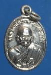 เหรียญหลวงพ่อทวด  วัดช้างไห้ หลังอาจารย์ทิม จ. ปัตตานี  (N43756)