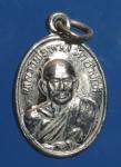 เหรียญหลวงพ่อทวด  วัดช้างไห้ หลังอาจารย์ทิม จ. ปัตตานี  (N43757)