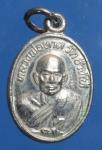เหรียญหลวงพ่อทวด  วัดช้างไห้ หลังอาจารย์ทิม จ. ปัตตานี  (N43759)