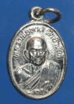 เหรียญหลวงพ่อทวด  วัดช้างไห้ หลังอาจารย์ทิม จ. ปัตตานี (N43760)