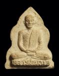 พระผงหลวงปู่บุญ วัดวังมะนาว จ. ราชบุรี  (N43786)