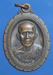 เหรียญหลวงพ่อจอย วัดโนนไทย จ. นครราชสีมา  (N43798)