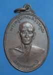 เหรียญพระครูโสภณสังวรคุณ อายุครบ 79 ปี วัดบ้านผือ จ. ศรีสะเกษ (N43799)