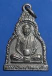 เหรียญหลวงพ่อผาง วัดอุดมคงคาคีรีเขต จ. ขอนแก่น  (N43803)