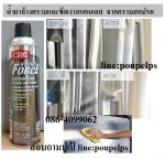 ฝ่ายขาย ปูเป้0864099062 line:poupelpsสินค้าCRC Hydro force Stainless Steel Clean
