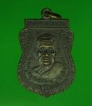11609 เหรียญหลวงพ่อสิมมา วัดบ้านหมอ ออกวัดไผ่หลิว สระบุรี ปี 2520 เนื้อทองแดงรมด