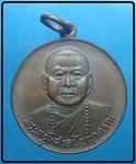 เหรียญพระครูพิศาลปัญญาภรณ์ วัดลานนา จ.ปทุมธานี  (N43815)