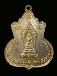 เหรียญพระนิรันตราย ปี25 กรมประชาสงเคราะห์ กระทรวงมหาดไทยจัดสร้าง. เนื้อกะไหล่ทอง
