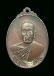 เหรียญพระอุปัชฌาย์ทอง วัดท่าสุวรรณ อ.เมือง จ.ราชบุรี  (N43819)