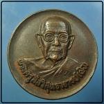 เหรียญหลวงพ่อผิว วัดดอนเจดีย์ จ.ปราจีนบุรี  (N43829)