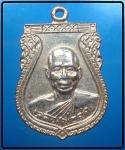 เหรียญหลวงพ่อสด วัดหนองสะแก เนื้อกะไหล่ทอง จ.อุทัยธานี  (N43836)