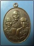 เหรียญสามเจ้าคุณ ปี31 วัดชัยพฤกษมาลา กรุงเทพมหานคร  (N43842)