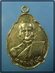 เหรียญหลวงปู่เย่อ วัดอาษาสงคราม จ.สมุทรปราการ  (N43846)