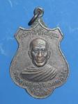 เหรียญพระครูสิริโพธิ์คุณ  วัดธาตุ  จ.  ร้อยเอ็ด   (N43863)