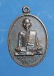 เหรียญพระครูใย  วักเกตุน้อยอัมพวัน ปี 21  จ. ราชบุรี  (N43867)