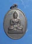 เหรียญพระพุทธทักษินมื่งมงคล วัดเขากง ปี 11 จ. นราธิวาส  (N43887)