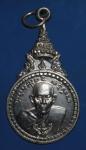 เหรียญหลวงพ่อปาน วัดโคกสมานคุณ ปี 20 หลังภปร. จ. สงขลา (N43891)